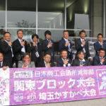 日本商工会議所青年部関東ブロック大会2018