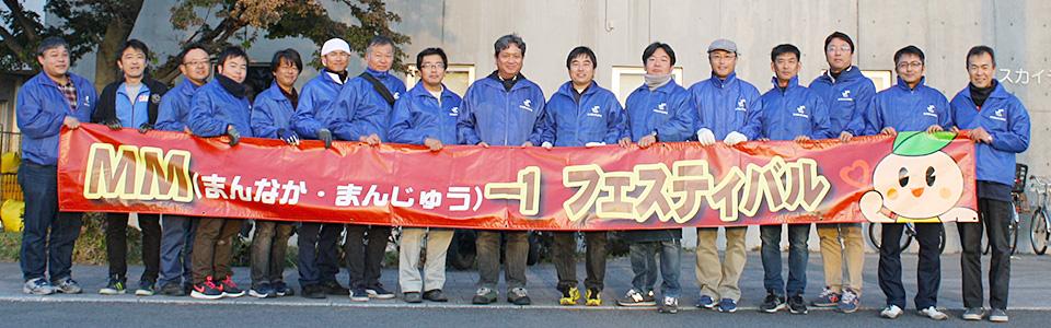 渋川商工会議所青年部MM-1フェスティバル2018