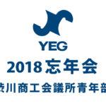渋川商工会議所青年部忘年会2018