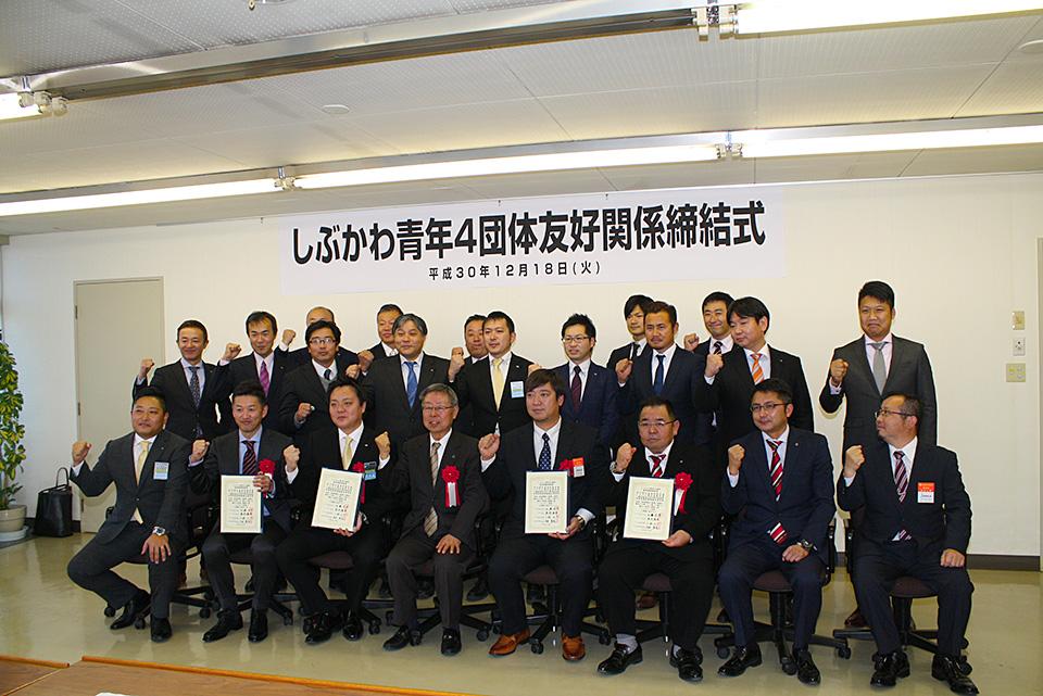 渋川商工会議所青年部しぶかわ青年4団体友好関係締結式