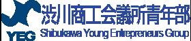 渋川商工会議所青年部(渋川YEG)