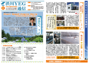 渋川YEG会報 vol.5