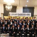 20190524しぶかわ青年4団体 連絡協議会大懇親会