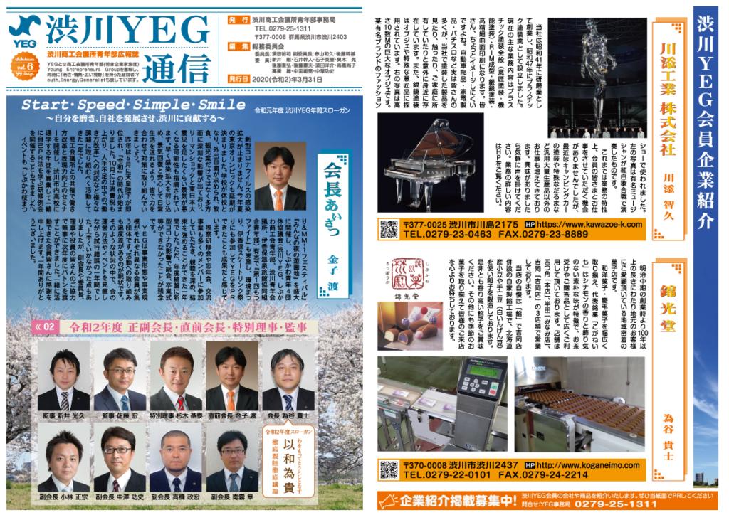 渋川YEG会報 vol.6