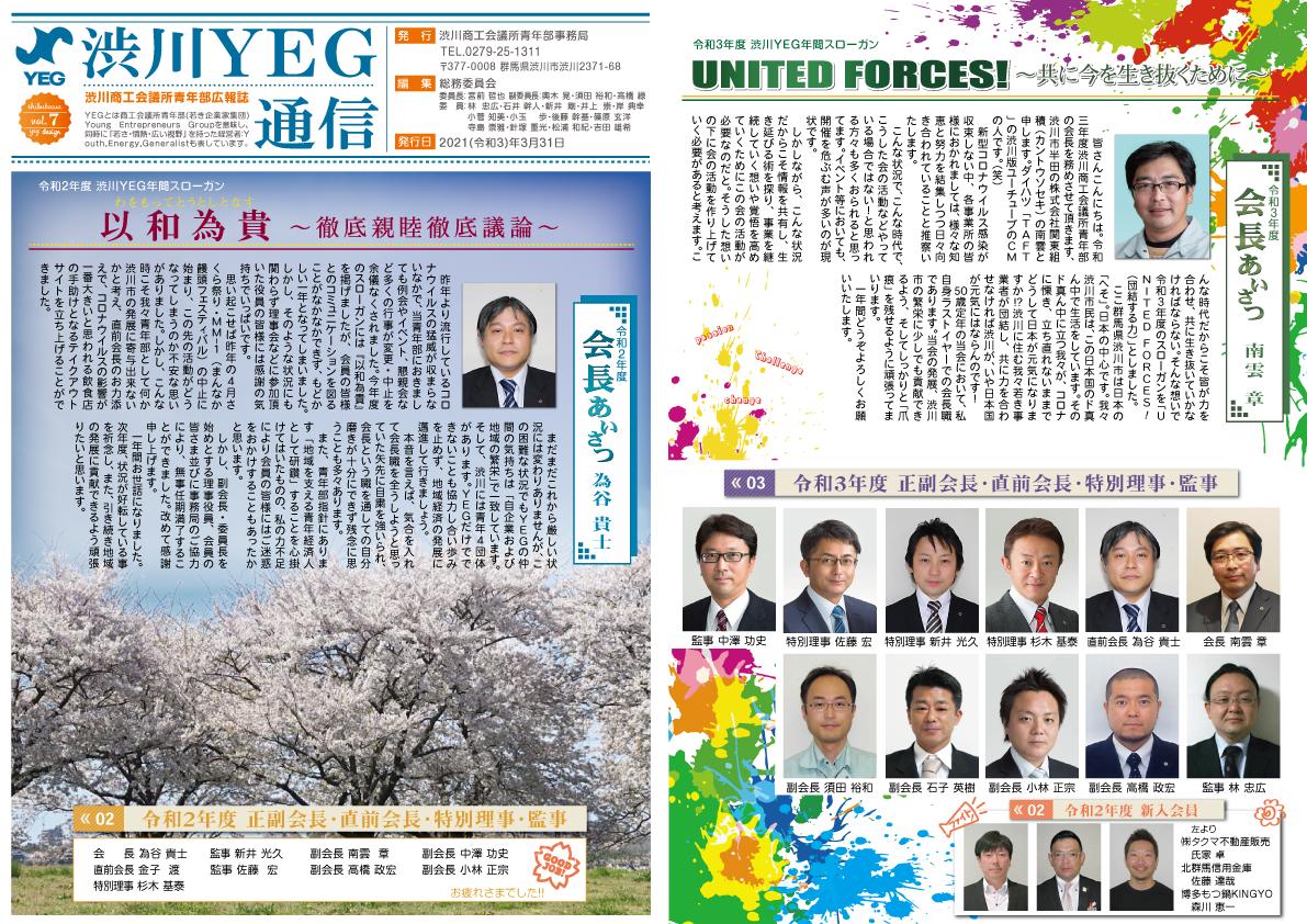 渋川YEG会報 vol.7